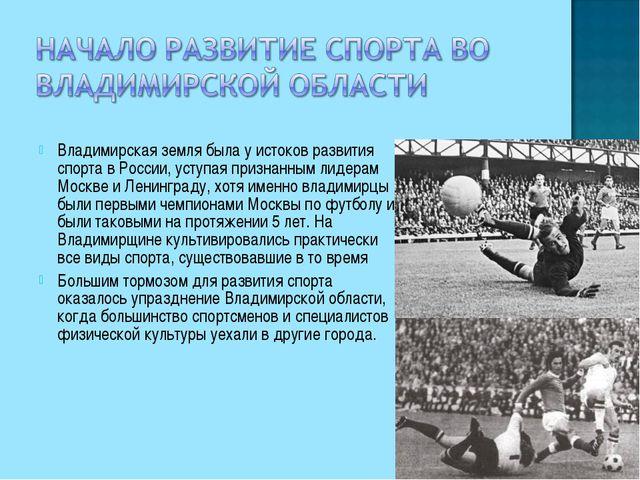 Владимирская земля была у истоков развития спорта в России, уступая признанн...