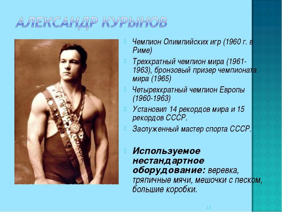 Чемпион Олимпийских игр (1960 г. в Риме) Трехкратный чемпион мира (1961-1963)...