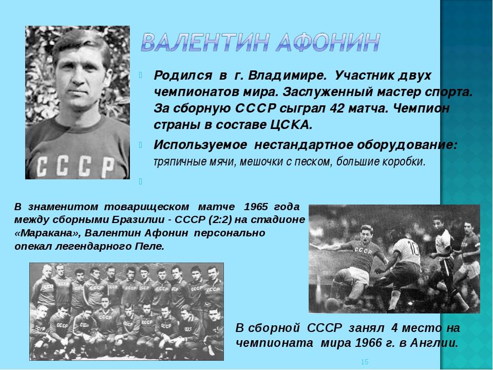 Родился в г. Владимире. Участник двух чемпионатов мира. Заслуженный мастер сп...