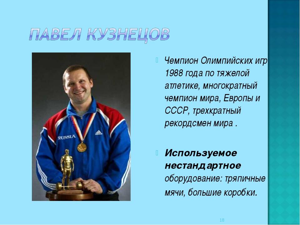 Чемпион Олимпийских игр 1988 года по тяжелой атлетике, многократный чемпион м...