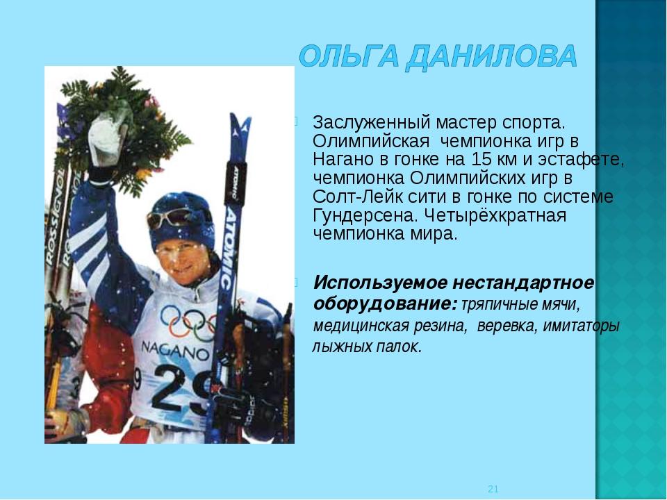 Заслуженный мастер спорта. Олимпийская чемпионка игр в Нагано в гонке на 15 к...