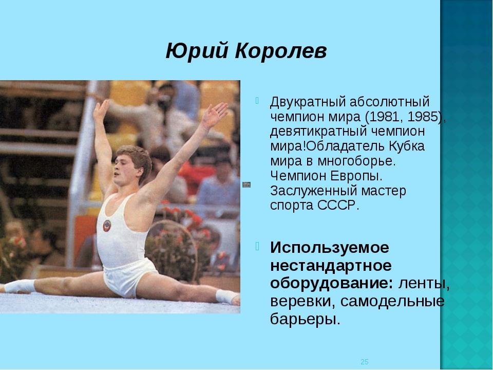 Двукратный абсолютный чемпион мира (1981, 1985), девятикратный чемпион мира!О...