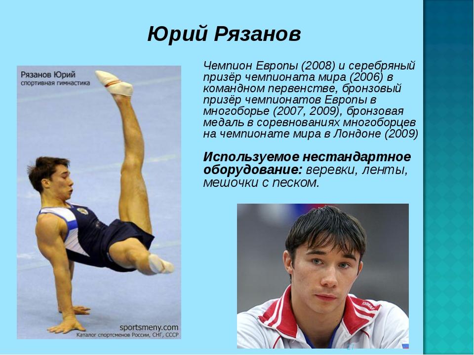 Юрий Рязанов Чемпион Европы (2008) и серебряный призёр чемпионата мира (2006)...