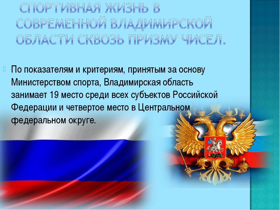 По показателям и критериям, принятым за основу Министерством спорта, Владимир...
