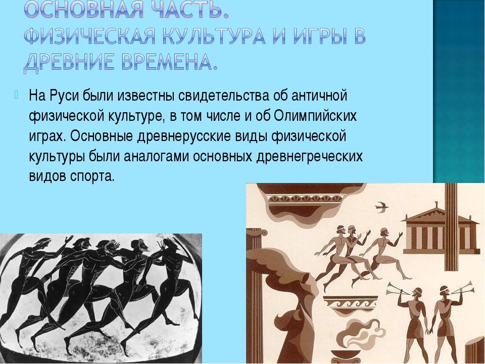 На Руси были известны свидетельства об античной физической культуре, в том чи...