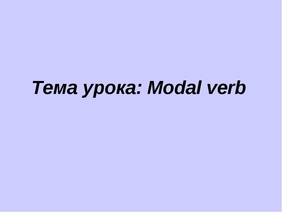 Тема урока: Modal verb