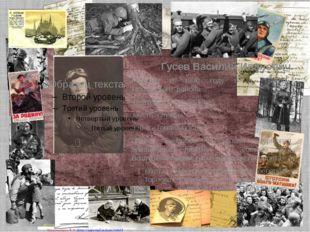 Гусев Василий Иванович Родился в 1920 году в д. Подол Мошенского района. Лейт