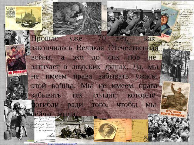Прошло уже 70 лет, как закончилась Великая Отечественная война, а эхо до сих...