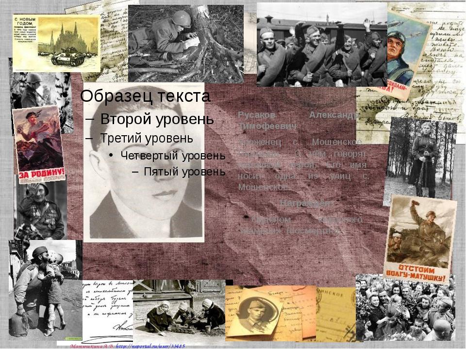 Русаков Александр Тимофеевич Уроженец с. Мошенское. Партизан. О нём говорят –...