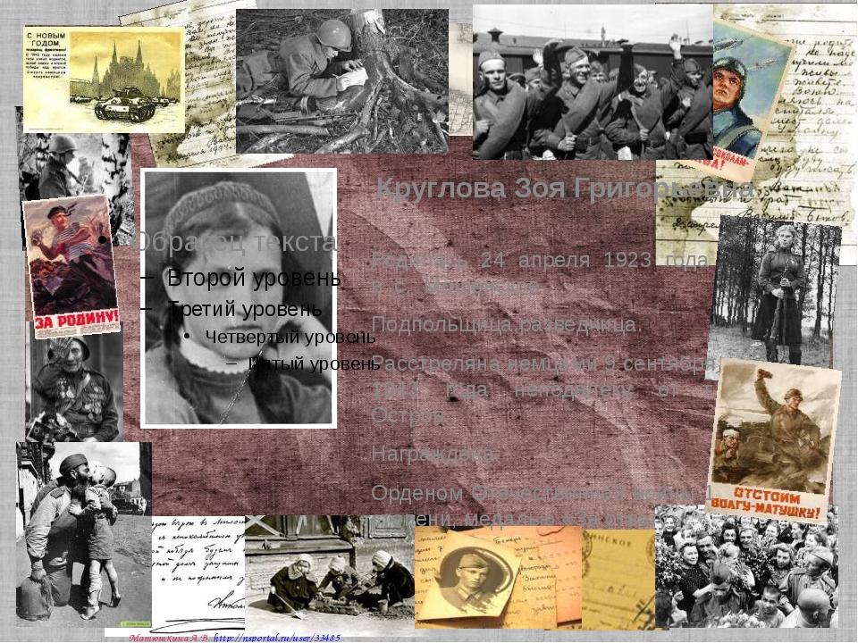 Круглова Зоя Григорьевна Родилась 24 апреля 1923 года в с. Мошенское. Подполь...