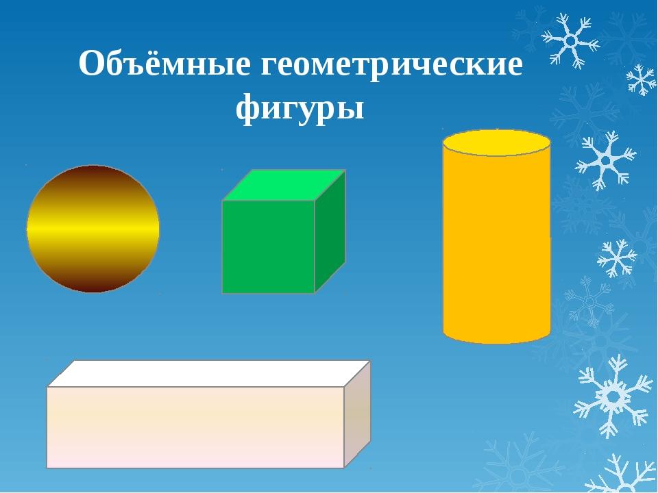 Объёмные геометрические фигуры