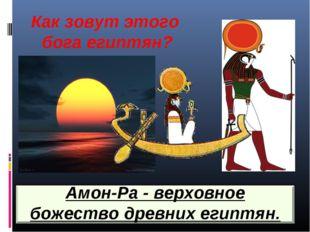 Как зовут этого бога египтян?
