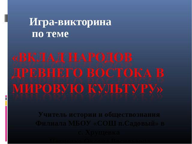 Игра-викторина по теме Учитель истории и обществознания Филиала МБОУ «СОШ п.С...