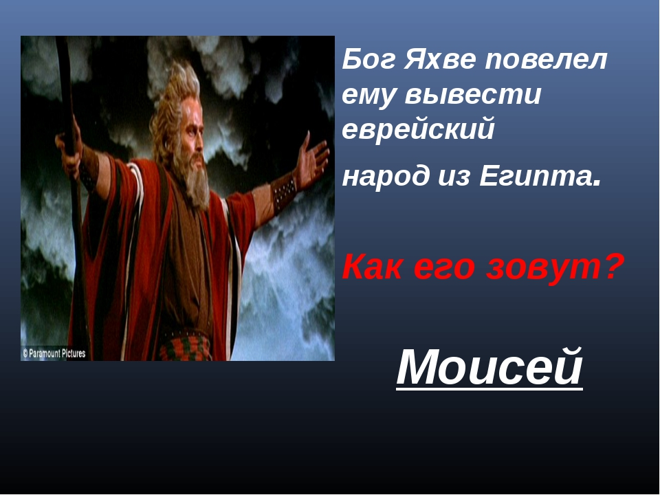 Бог Яхве повелел ему вывести еврейский народ из Египта. Как его зовут? Моисей