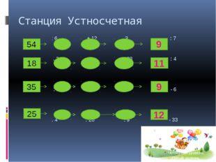 Станция Устносчетная : 6 + 12 . 3 : 7 . 3 : 9 + 38 : 4 : 7 . 12 : 4 - 6 . 4 :