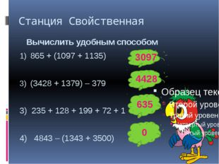 Станция Свойственная Вычислить удобным способом 865 + (1097 + 1135) (3428 + 1