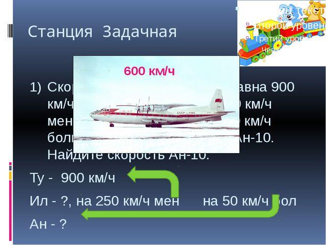 Станция Задачная Решите задачи: Скорость самолета Ту-134 равна 900 км/ч, а ск...