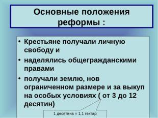 Основные положения реформы : Крестьяне получали личную свободу и наделялись о