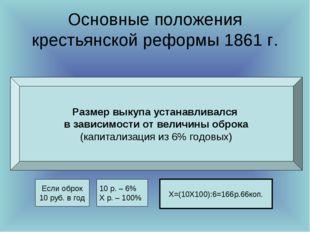 Основные положения крестьянской реформы 1861 г. Размер выкупа устанавливался