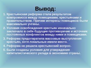 Вывод: 1. Крестьянская реформа стала результатом компромисса между помещиками