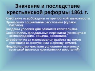 Значение и последствие крестьянской реформы 1861 г. Крестьяне освобождены от