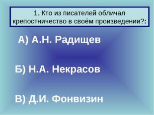 А) А.Н. Радищев Б) Н.А. Некрасов В) Д.И. Фонвизин 1. Кто из писателей обли