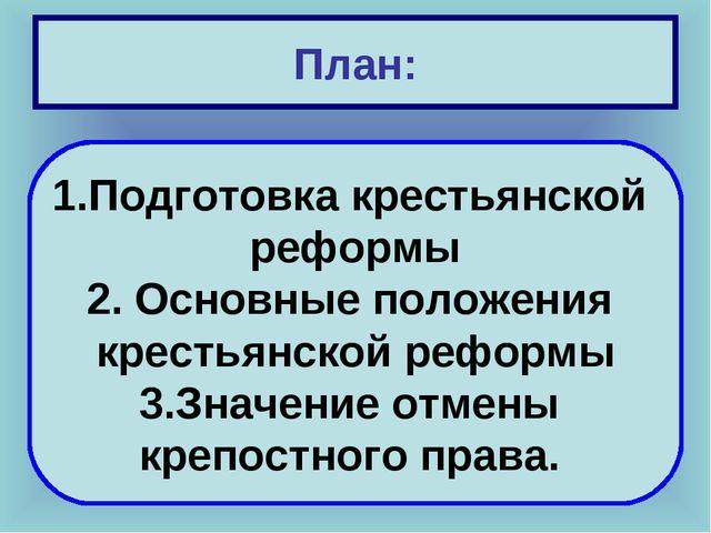 План: Подготовка крестьянской реформы 2. Основные положения крестьянской рефо...