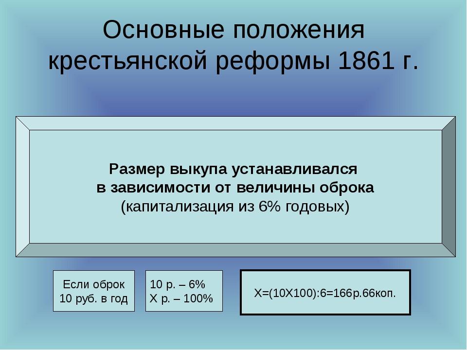 Основные положения крестьянской реформы 1861 г. Размер выкупа устанавливался...
