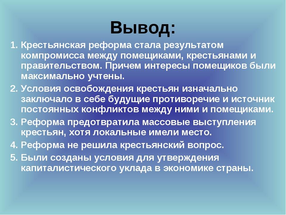 Вывод: 1. Крестьянская реформа стала результатом компромисса между помещиками...