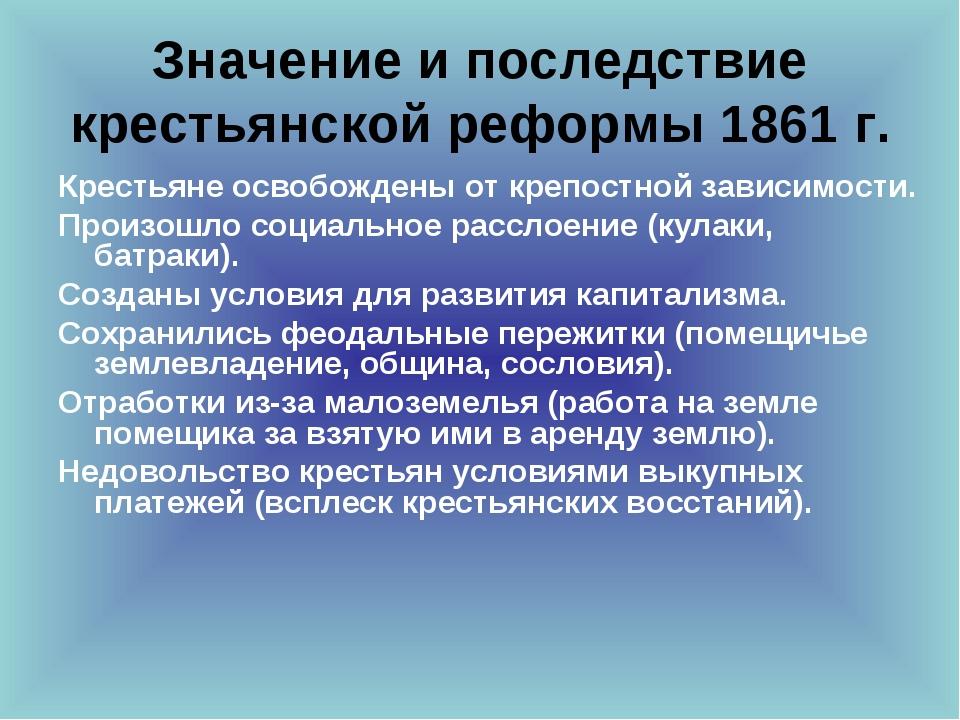 Значение и последствие крестьянской реформы 1861 г. Крестьяне освобождены от...