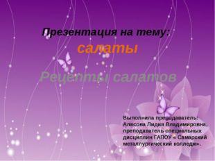 Презентация на тему: салаты Рецепты салатов Выполнила преподаватель: Алясова