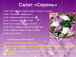 Салат «Сирень» 1 слой - 250 г куриной грудки отварить, порезать соломкой 2 сл
