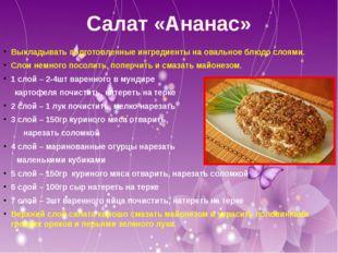 Салат «Ананас» Выкладывать подготовленные ингредиенты на овальное блюдо слоям