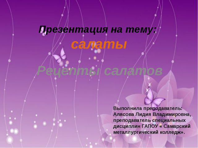 Презентация на тему: салаты Рецепты салатов Выполнила преподаватель: Алясова...
