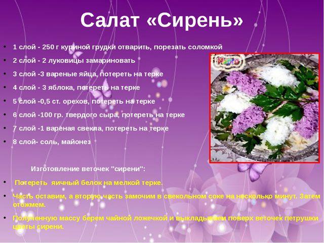 Салат «Сирень» 1 слой - 250 г куриной грудки отварить, порезать соломкой 2 сл...