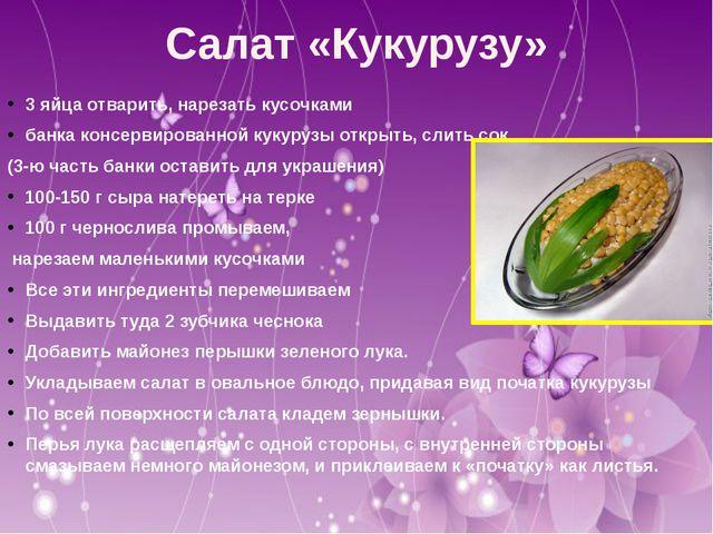 Салат «Кукурузу» 3 яйца отварить, нарезать кусочками банка консервированной к...