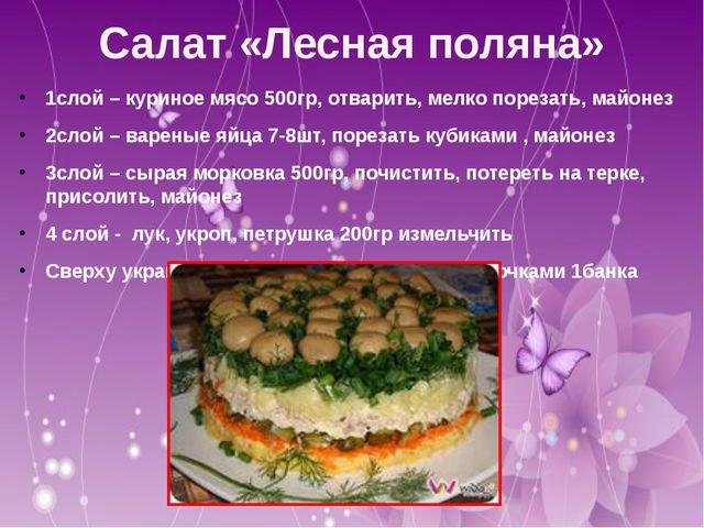 Салат «Лесная поляна» 1слой – куриное мясо 500гр, отварить, мелко порезать, м...