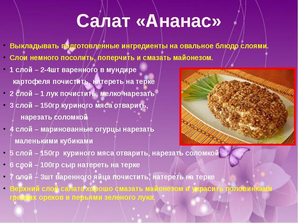 Салат «Ананас» Выкладывать подготовленные ингредиенты на овальное блюдо слоям...