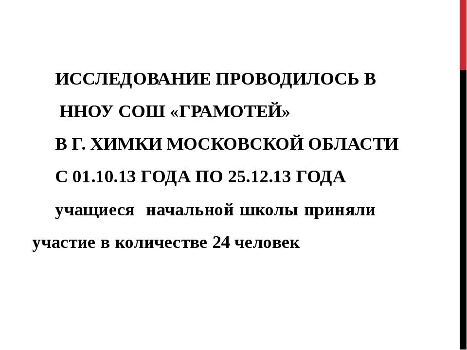 ИССЛЕДОВАНИЕ ПРОВОДИЛОСЬ В ННОУ СОШ «ГРАМОТЕЙ» В Г. ХИМКИ МОСКОВСКОЙ ОБЛАСТИ...