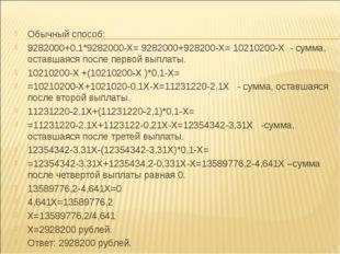 Обычный способ: 9282000+0,1*9282000-X= 9282000+928200-X= 10210200-X - сумма,