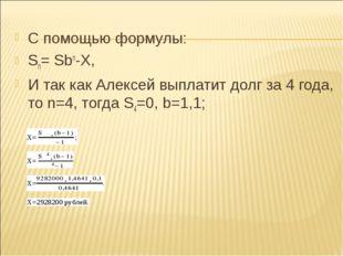 С помощью формулы: Sn= Sbn-X, И так как Алексей выплатит долг за 4 года, то n