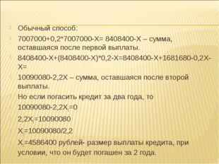 Обычный способ: 7007000+0,2*7007000-X= 8408400-X – сумма, оставшаяся после пе