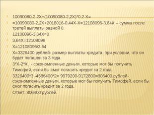 10090080-2,2X+(10090080-2,2X)*0,2-X= =10090080-2,2X+2018016-0,44X-X=12108096-