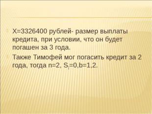 X=3326400 рублей- размер выплаты кредита, при условии, что он будет погашен з