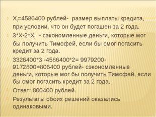 X1=4586400 рублей- размер выплаты кредита, при условии, что он будет погашен