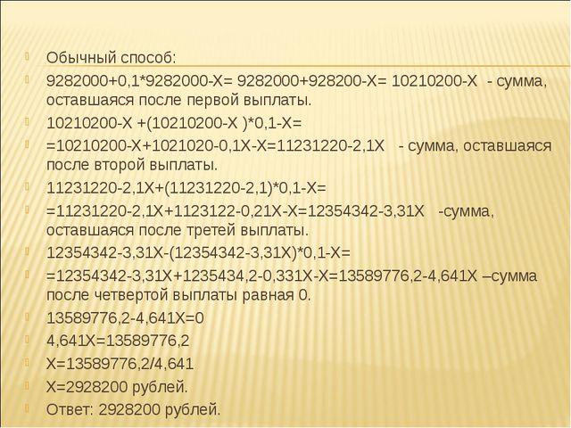 Обычный способ: 9282000+0,1*9282000-X= 9282000+928200-X= 10210200-X - сумма,...
