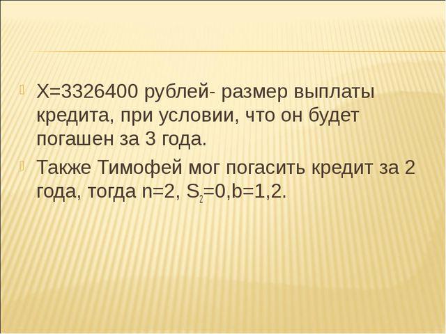 X=3326400 рублей- размер выплаты кредита, при условии, что он будет погашен з...
