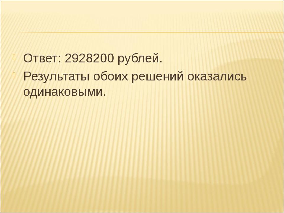 Ответ: 2928200 рублей. Результаты обоих решений оказались одинаковыми.