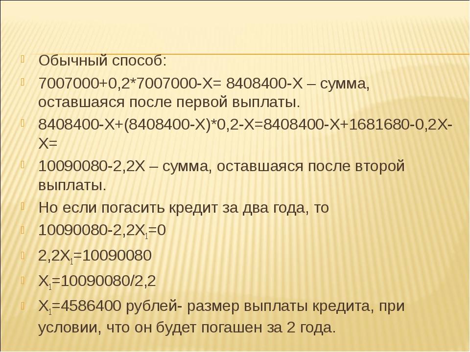 Обычный способ: 7007000+0,2*7007000-X= 8408400-X – сумма, оставшаяся после пе...