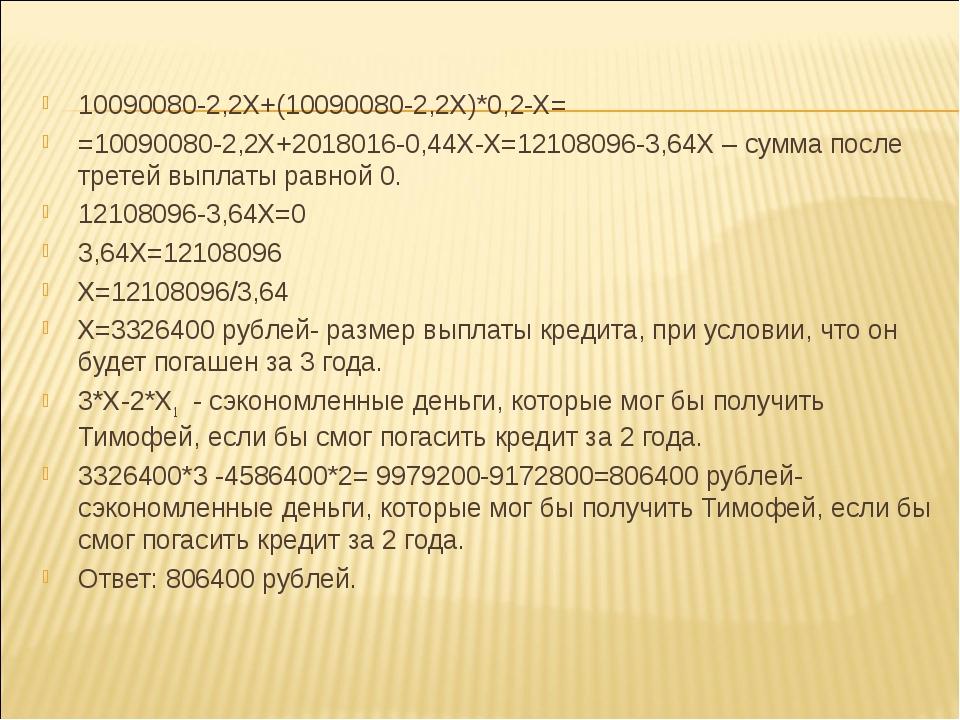 10090080-2,2X+(10090080-2,2X)*0,2-X= =10090080-2,2X+2018016-0,44X-X=12108096-...